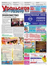 знакомство по объявлениям в газете